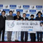 『龍が如く6 命の詩。』発売前発表会にビートたけしら出演者登壇!