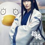 実写版『銀魂』、岡田将生演じる「桂」と「エリザベス」のビジュアル解禁!