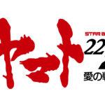『宇宙戦艦ヤマト2202 愛の戦士たち』第一章のメインビジュアル&劇場本予告解禁!