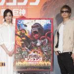 『キングコング:髑髏島の巨神』GACKT&佐々木希による公開アフレコイベントを実施!