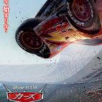 ピクサー最新作『カーズ/クロスロード』の日本公開日が7月15日(土)に決定!
