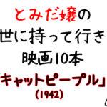 【連載】「とみだ嬢のあの世に持って行きたい映画」『キャットピープル』編【5/10回】