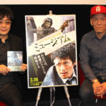映画『ミュージアム』ブルーレイ&DVDが今週発売!大友啓史監督と装飾・渡辺大智が作品の裏側を語るトークショー開催!