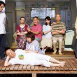 【プレゼント】山田洋次監督『家族はつらいよ2』試写会 10組20名様
