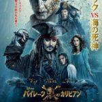ジョニー・デップ主演『パイレーツ・オブ・カリビアン/最後の海賊』日本版ポスター解禁!