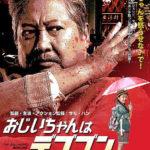 『おじいちゃんはデブゴン』サモ・ハンのオフィシャルインタビューが解禁!
