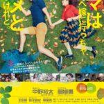 Facebook 発のノンフィクション・ラブストーリー『ママは日本へ嫁に行っちゃダメと言うけれど。』ポスター&予告編解禁!