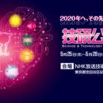 最新8KスーパーハイビジョンがNHK技術研究所で2日間限定の特別公開が決定!