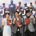 『パワーレンジャー』勝地涼、広瀬アリス、山里亮太による公開アフレコイベント開催!