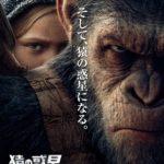 『猿の惑星:聖戦記』10月に日本公開決定!