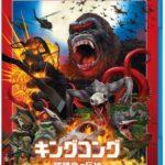 『キングコング:髑髏島の巨神』ブルーレイ&DVDが7月19日(水)にリリース決定!