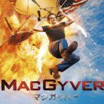 """海外ドラマ『MACGYVER/マクガイバー』""""ニュー・マクガイバー""""ルーカス・ティルのインタビューが到着!"""