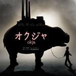 Netflixオリジナル映画『オクジャ/okja』ビジュアル&予告編解禁!