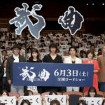 綾野剛がアスリート発想で臨んだ映画『武曲 MUKOKU』完成披露試写会レポート