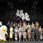 超豪華キャストと監督総勢15人が特製浴衣で登場!映画『銀魂』ジャパンプレミアレポート