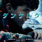 『ダンケルク』ノーラン監督がキャスティングにこだわったイケメン俳優4人の特別映像が到着!