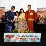 『カーズ/クロスロード』夏休み大ヒット記念舞台挨拶レポート