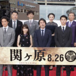 映画『関ヶ原』完成披露イベント&舞台挨拶を実施!