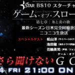 【ニコ生】BS10 スターチャンネル 最新シーズン日米完全同時放送記念!今さら聞けない「ゲーム・オブ・スローンズ」放送決定!