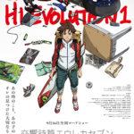『交響詩篇エウレカセブン ハイエボリューション1』本予告・本ポスター解禁!