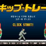 ジャッキー・チェン最新作『スキップ・トレース』<横スクロール8ビット風ゲーム>完成!
