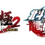 「龍が如く極2」「北斗が如く」公式サイトをリニューアルオープン!最新映像を公開!