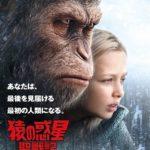 『猿の惑星:聖戦記(グレート・ウォー)』赤ちゃんシーザーが聖戦を戦うまでを納めた特別映像解禁!