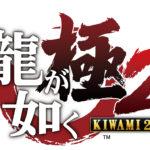 【プレゼント】「龍が如く」シリーズ最新作、PS4『龍が如く 極2』 2名様