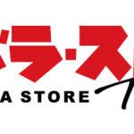 世界的コンセプトアーティスト田島光二が作画!「ゴジラ・ストア Tokyo」のコラボビジュアルが解禁!