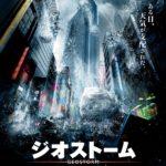 超ディザスター大作『ジオストーム』、B'z史上初となる日本語吹替え版主題歌に「Dinosaur」が決定!