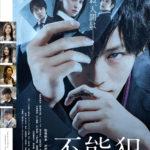 映画『不能犯』本予告&本ポスター解禁!