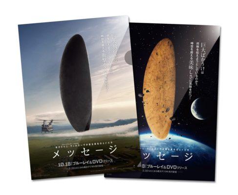 【プレゼント】映画『メッセージ』×「ばかうけ」コラボクリアファイル 5名様