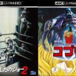 出崎統監督、伝説のライブラリーアニメ 『劇場版 SPACE ADVENTURE コブラ』 『劇場版 あしたのジョー2』 日本初の4K ULTRA HDフォーマットで発売決定!