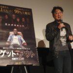 町山智浩が徹底解説!『ゲット・アウト』公開記念トークショー開催!