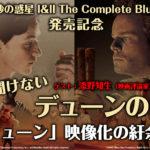 【動画】「デューン 砂の惑星」I&II ブルーレイボックス発売記念!『今さら聞けない「デューン」の世界』vol.3 配信開始!