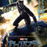 マーベル最新作『ブラックパンサー』、超文明国家ワカンダの秘密に藤岡弘、探検隊が挑む!