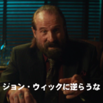 『ジョン・ウィック:チャプター2』ブルーレイ&DVDの発売を記念して、伝説の殺し屋の凄さがわかるスペシャル動画解禁!