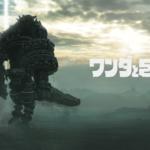 名作ゲーム『ワンダと巨像』がPS4でフルリメイク!