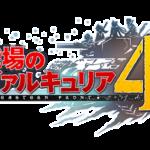 【プレゼント】PS4®『戦場のヴァルキュリア4』 2名様