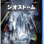 空前絶後のディザスター・アクション超大作『ジオストーム』 5月23日(水)リリース開始!