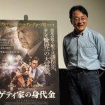 町山智浩が『ゲティ家の身代金』を解説!「この映画は強烈ですよ!!」