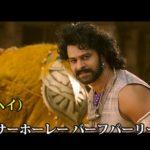 カラオケで王を称えよ!『バーフバリ 王の凱旋<完全版>』劇中歌がJOYSOUNDで配信決定!
