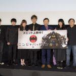 ついに公開!『ニンジャバットマン』公開記念舞台挨拶レポート