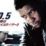 デンゼル・ワシントン 主演『イコライザー2』日本公開決定&予告解禁!
