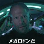 ジェイソン・ステイサム主演『MEG ザ・モンスター』戦慄の最新予告編&本ポスター解禁!