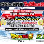 映画『ドラゴンボール超』正式タイトル決定!鳥山明先生のコメントも到着!
