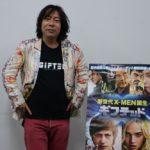 TVシリーズ『ギフテッド 新世代X-MEN誕生』アメコミ映画の伝道師・杉山すぴ豊の特別インタビュー到着!