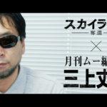 『スカイライン―奪還―』ムー編集長・三上丈晴氏が独自視点で徹底解説!