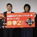 関根勤とジャッキーちゃんが、ジャッキー愛を熱弁!初デジタル・リマスター化記念 『酔拳2』応援上映イベント開催!