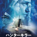 潜水艦アクション大作『ハンターキラー 潜航せよ』日本公開決定!